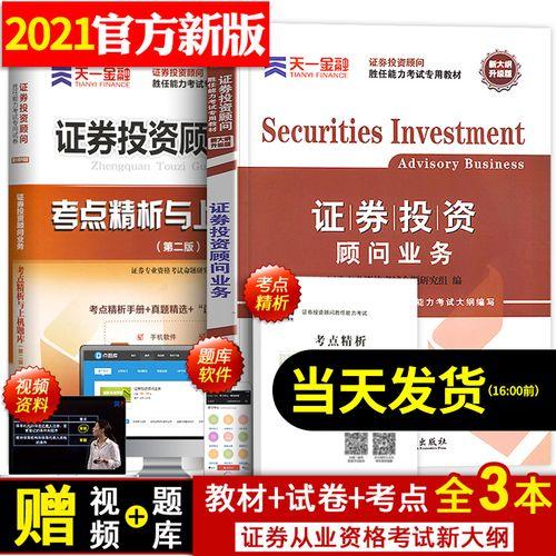 2021证券投资顾问胜任能力考试用书证券投资顾问精析投顾从业资格考试