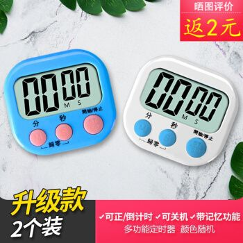 厨房定时器计时器提醒做题时间管理学生学习考研烘焙可静音闹钟表倒