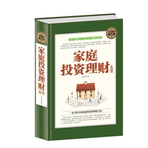 投资理财书籍 家庭投资理财大全 股票投资理财书籍 书