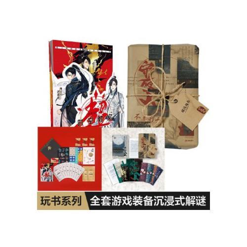超时空教室+守夜人日志 共两本 漫娱玩书系列纸上冒险
