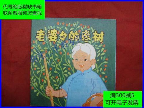 【二手9成新】老婆婆的枣树
