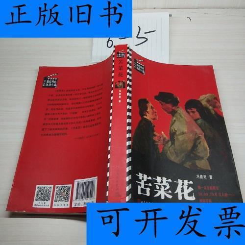 [二手旧书9成新]书与影·最经典的抗战小说:苦菜花 /冯德英 人民