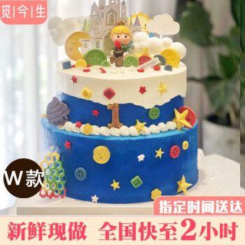 儿童小王子生日蛋糕同城配送男孩女孩宝宝周岁水果蛋糕网红创意定制