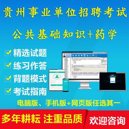 2021年贵州事业单位招聘考试(公共基础知识+药学)软件