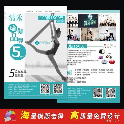 瑜伽培训练馆宣传单免费设计费单页双面打印广告a3a4