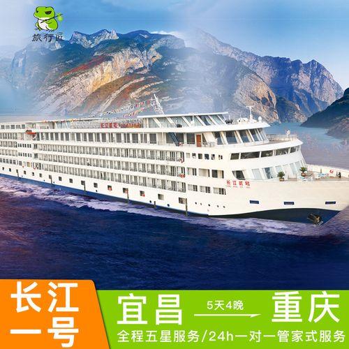 长江一号游轮宜昌到重庆长江三峡游轮旅游国宾接待船