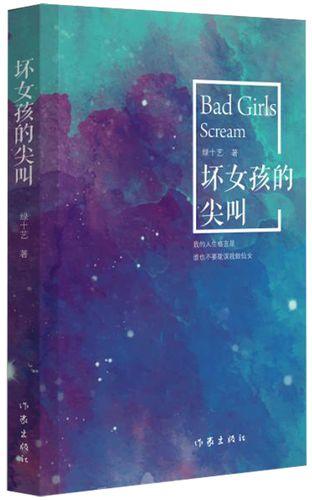 中国当代长篇小说:坏女孩的尖叫9787506391634