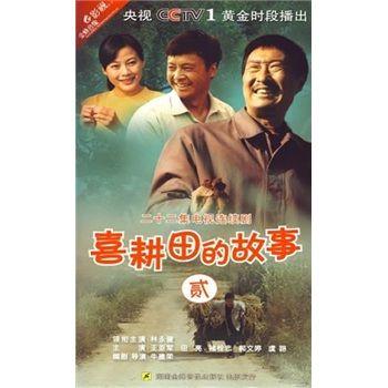 喜耕田的故事2(4dvd)