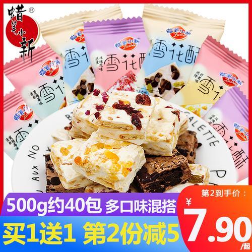 蜡笔小新雪花酥散装500g蔓越莓牛轧糖饼干网红沙琪玛零食糖果糕点
