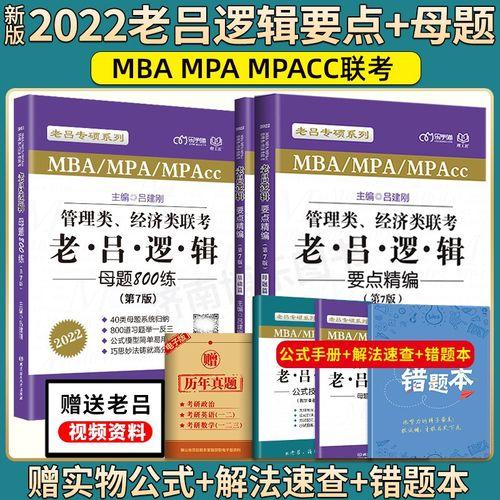 【三本实物】2022老吕管理类联考逻辑要点精编+逻辑母题800练 396经济