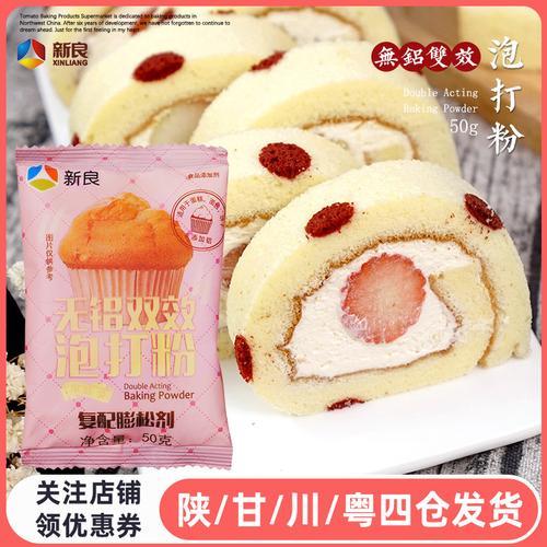 新良无铝双效泡打粉戚风蛋糕面包膨松剂饼干糕点泡芙
