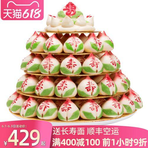 寿盈门老人寿桃馒头生日中式蛋糕礼盒传统糕点贺寿祝寿寿桃包点心