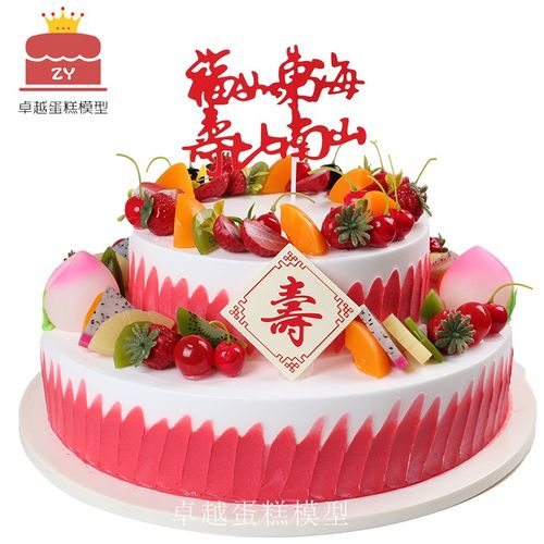 双层祝寿蛋糕模型2021新款老人贺寿生日蛋糕模型假