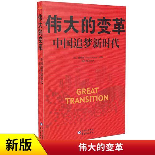 中国追梦新时代 身处世界百年未有之大变局 置身两个一百年奋斗目标的