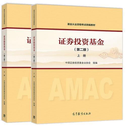 第二版上下册套装 2本基金从业资格考试教材中国证券投资基金业协会组