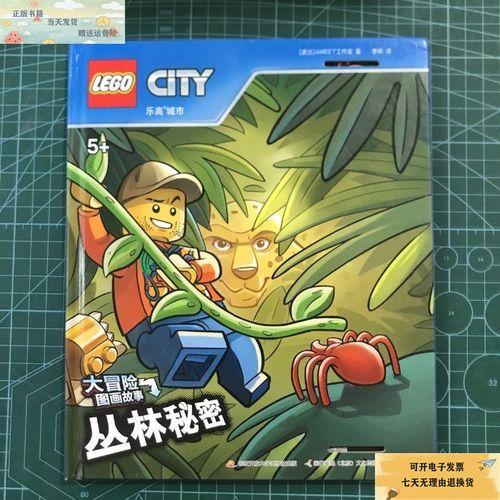 【二手9成新】乐高城市大冒险图画故事:丛林 /ameet工作室;李颖