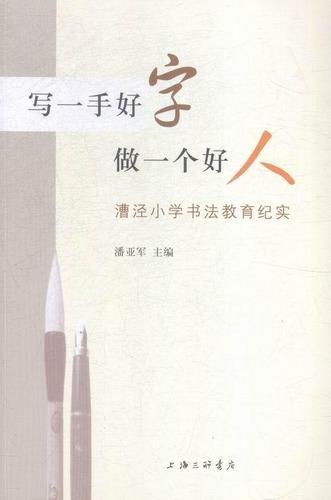 rt49包邮 写一手好字,做一个好人:漕泾小学书法教育纪实上海三联书店