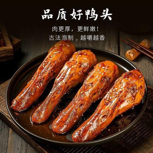 兔小冷麻辣鸭头四川特产美食香辣卤味鸭肉零食网红