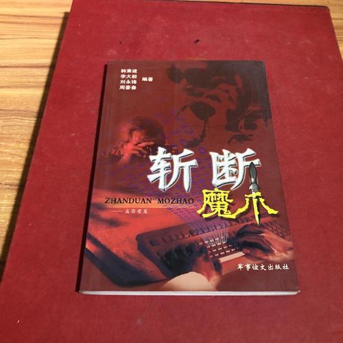 【二手9成新】斩断魔爪 刘永枫