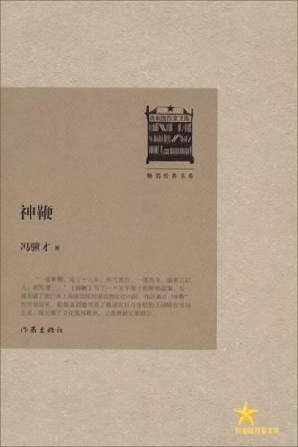 经典书系 共和国作家文库 神鞭 冯骥才