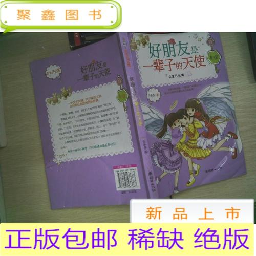 正版九成新女生日记簿·友谊:好朋友是一辈子的天使