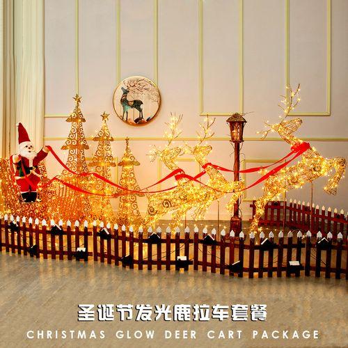 圣诞节发光鹿拉车酒店商场大型场景装饰品铁艺飞鹿雪橇车老人摆件