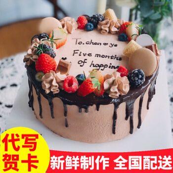 巧克力蛋糕黑森林生日蛋糕同城配送男女情侣全国定制淋面上海 b款