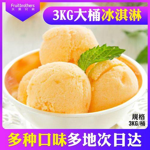 商用冰淇淋大桶装冰淇凌雪糕冷饮冰淇淋冰激凌3kg江浙