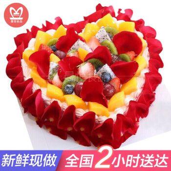 送男女朋友老婆老公生日蛋糕同城配送全国订做当日送达网红心形玫瑰花