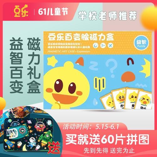 豆乐儿歌官方原创设计百变脸磁力盒儿童益智早教情商