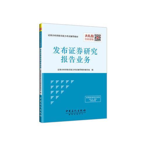 【xsm】证券分析师胜任能力考试辅导教材:发布证券研究报告业务 证券