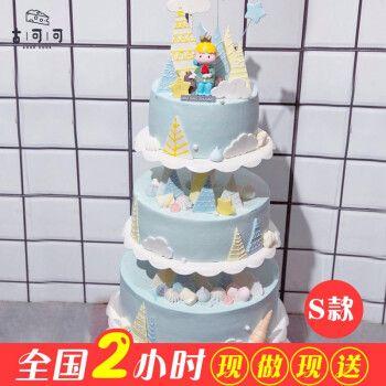 网红架子多层生日蛋糕同城配送当日送达全国订做企业年会婚礼开业朋友