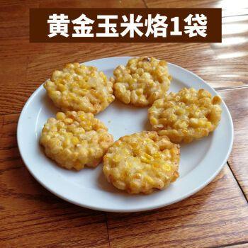 黄金玉米烙网红油炸小吃半成品点心香酥玉米饼玉米酥10片300克 黄金