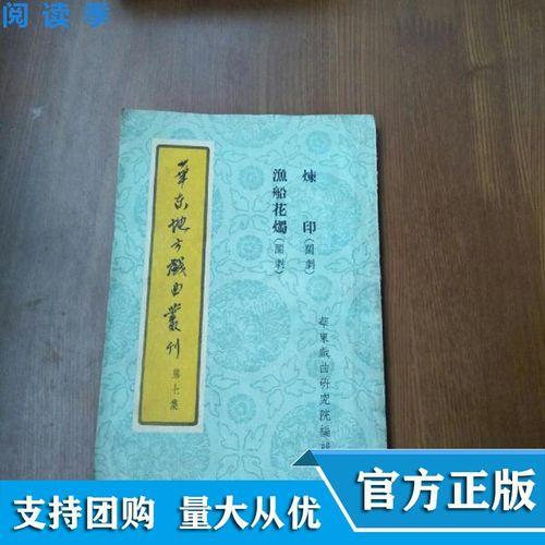 【二手9成新】华东地方戏曲丛刊(第七集)炼印(闽剧) 鱼船花烛(闽剧)
