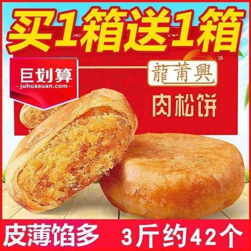 买一送一肉松饼糕点点心面包早餐网红小吃休闲零食食品吃的