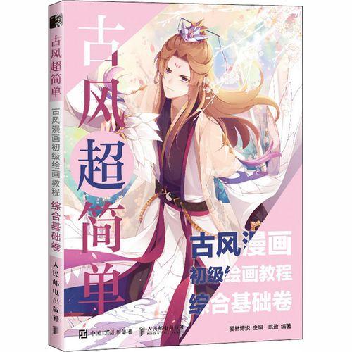 【新华书店】古风超简 (综合基础卷)/古风漫画初级绘画教程爱林博悦