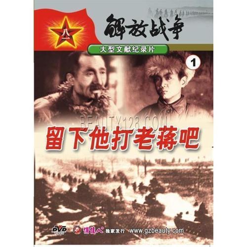 正版大型文献纪录片 解放战争1留下他打老蒋吧dvd光盘