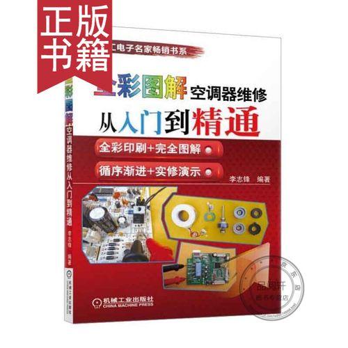 全彩图解空调器维修从入门到精通 空调器维修技能书籍