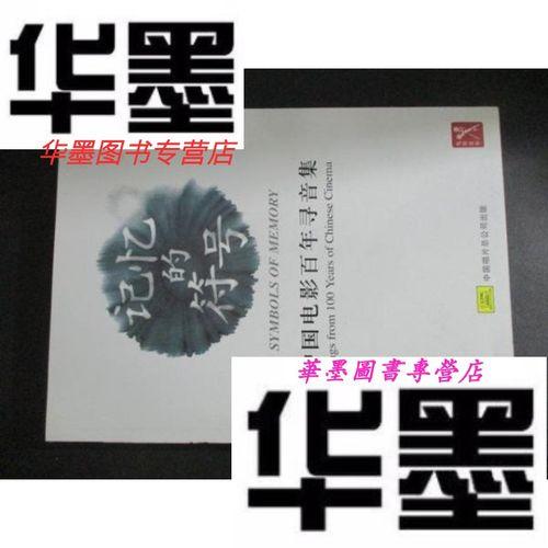 【二手9成新】中国电影百年寻音集