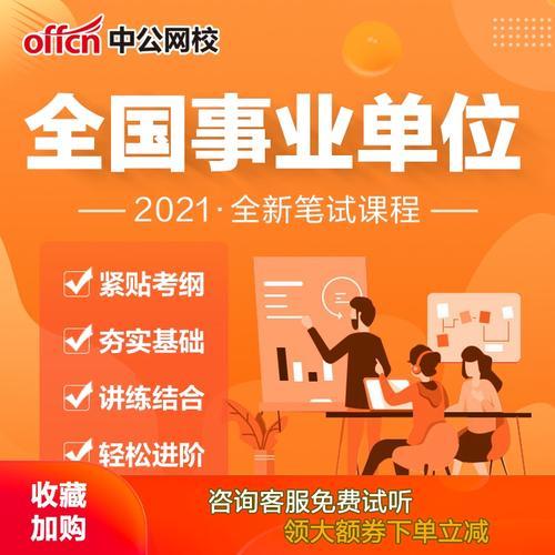 中公教育2021全国事业单位招聘考试网课视频事业编