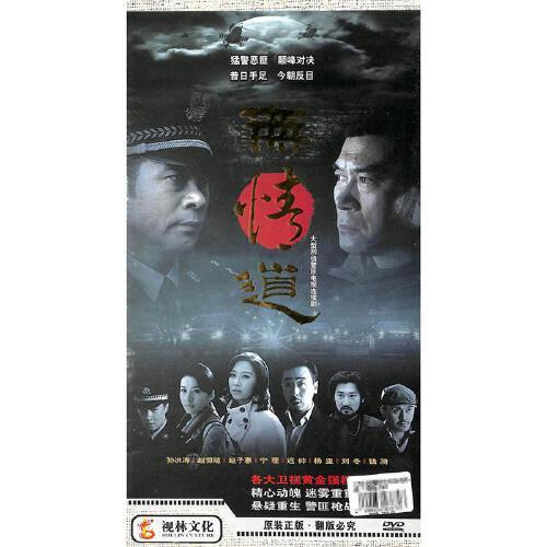大型侦探警匪电视连续剧-无情道(十碟装)dvd( 货号
