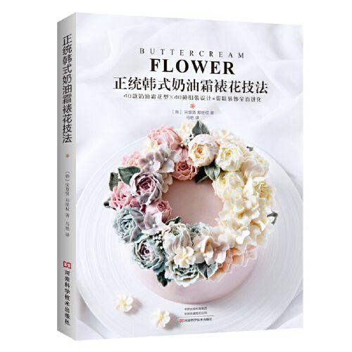 40款奶油霜花型40种组装设计蛋糕装饰技法 韩式蛋糕裱花制作书籍 初学