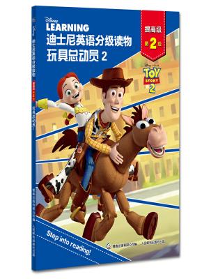 迪士尼英语分级读物 提高级 第2级 玩具总动员2