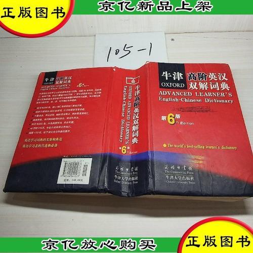 正版牛津高阶英汉双解词典第6版