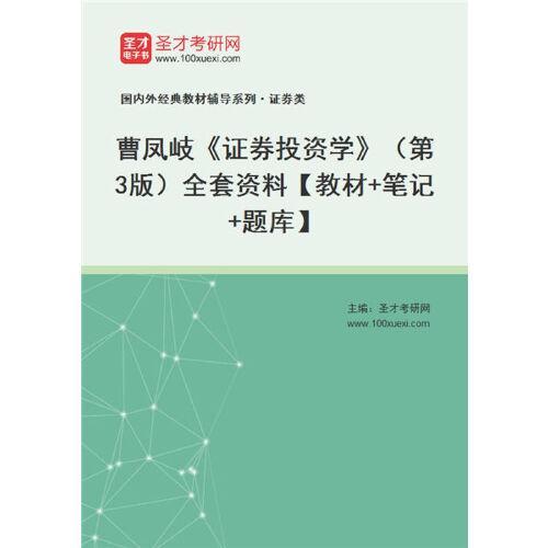 曹凤岐《证券投资学》(第3版)全套资料【教材+笔记+题