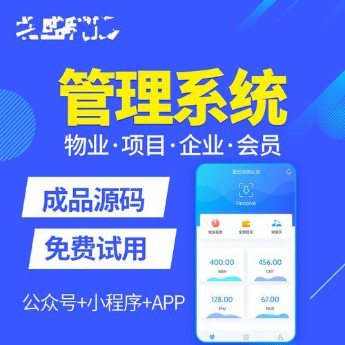 屯昌企业项目管理系统app定制开发教务智慧社区物业