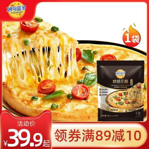 妙可蓝多烘焙奶酪双味芝士家用烘焙原料披萨拉丝奶酪
