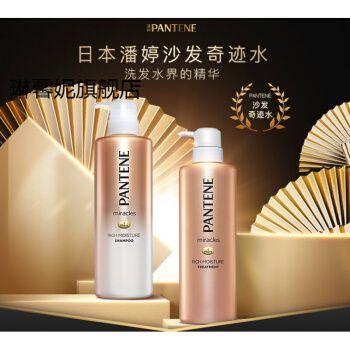 日本潘婷沙发奇迹水柔顺改善毛躁潘婷洗发水官方品牌500ml 500ml