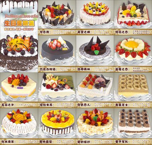 717画布海报展板喷绘素材图片贴纸684生日蛋糕篇各式