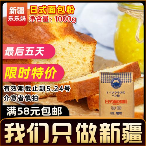 乐乐妈顶焙良品日式面包粉1kg 高筋小麦粉家用面包烘焙原料b